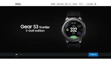 ゴルフ用・距離計測アプリ搭載のスマートウォッチ「Galaxy Gear S3 frontier Golf edition」が発売