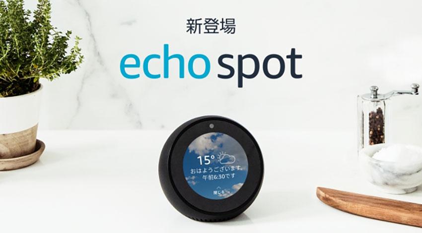 Amazon、スクリーン付きのスマートスピーカー「Amazon Echo Spot」の出荷を開始
