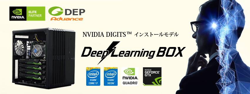 『DeepLearning BOX』ではじめるディープラーニング② DIGITS + Caffeで画像認識