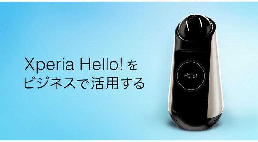 SONY、コミュニケーションロボット「Xperia Hello!」の開発者向けSDKを提供開始