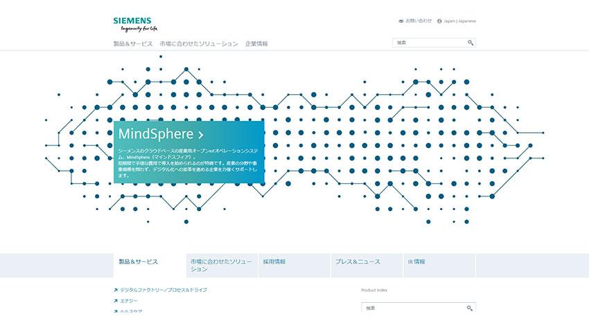 シーメンスが「Vision2020+戦略」を発表、IoT統合サービスへ投資