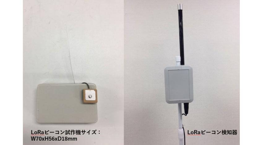 OFF Line、「Bluetooth + Lora + GPS」搭載のビーコンで直径10キロの長距離みまもりサービスを実現