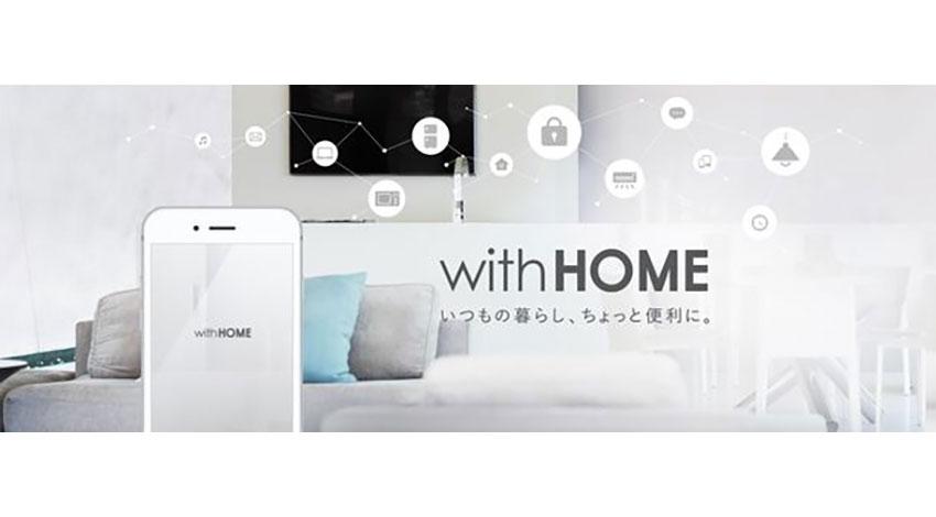 小田急不動産がKDDIと業務提携、ホームIoTサービス「with HOME」を導入