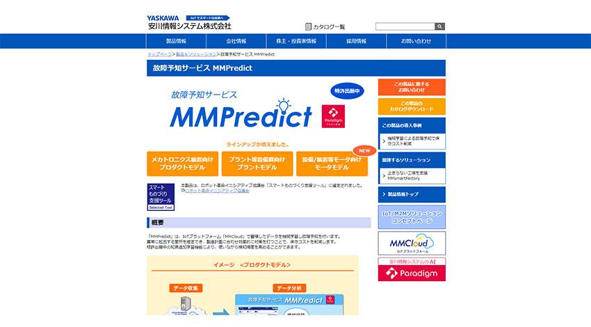 安川情報システムの故障予知サービス「MMPredict」、新たにモータ専用モデルを提供開始