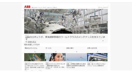 ABBのエネルギー管理システム(EMS)、日本国内でも展開