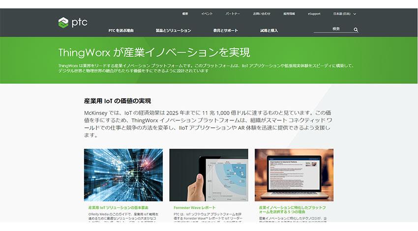 Elekta、次世代遠隔サービスの提供に向けPTCのThingWorxをMicrosoft Azureで展開