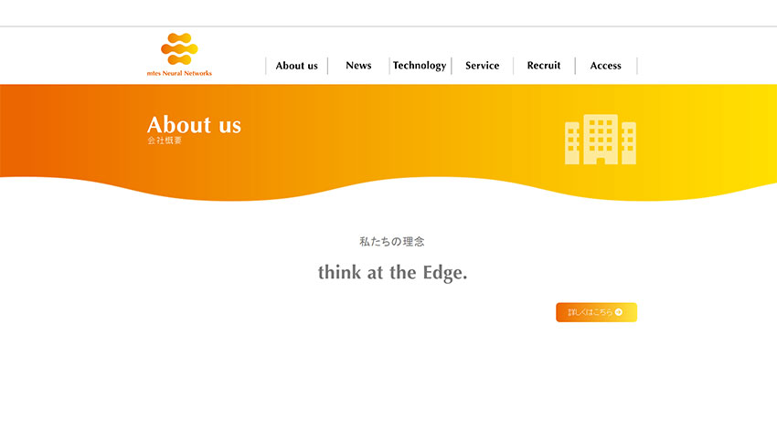 mtes Neural Networksとジェネラルビジョン、エッジAIソリューションの合弁会社を設立