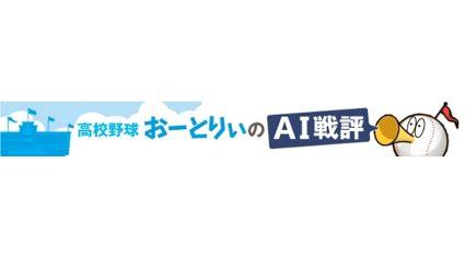 朝日新聞、AIを活用した高校野球戦評記事自動生成システムを開発