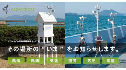 かもめや、リアルタイム気象観測システム「KAZAMIDORI」の運用を開始