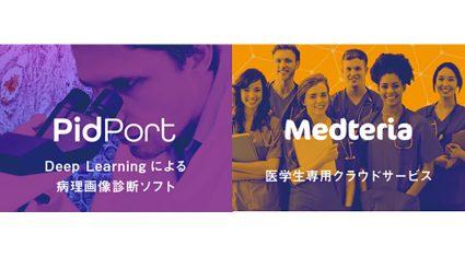 DEEPCORE、ディープラーニングを活用した病理画像診断ソフトの開発を行うメドメインへ出資