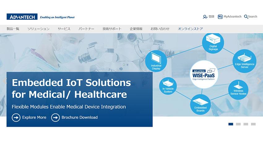 アドバンテック・Behr Technologies・日立・マイクロソフト、インダストリアルIoTコネクティビティソリューションの開発で協業