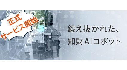 IP-RoBo、AIによる商標類否判定サービスの本格運用を開始