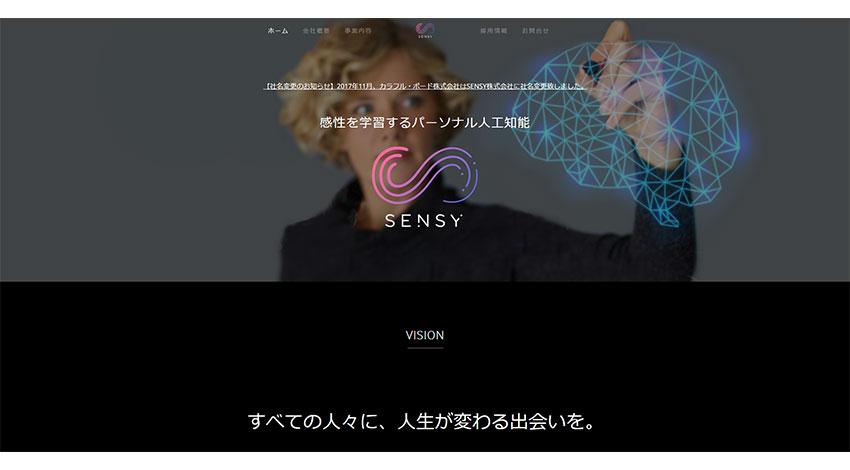 パーソナル人工知能「SENSY」、需要予測でアパレル業界に新サービス