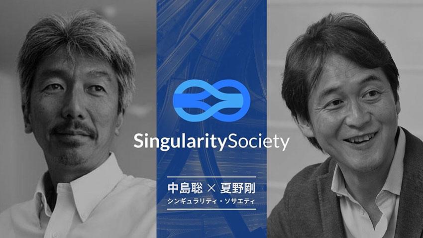 中島聡×夏野剛、NPOシンギュラリティ・ソサエティを設立