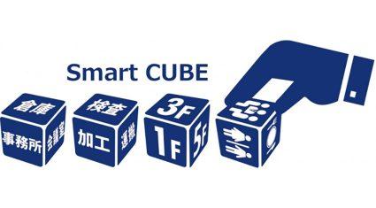 IoT×工数管理、アジアクエストが「Smart CUBE(スマートキューブ)」を発表