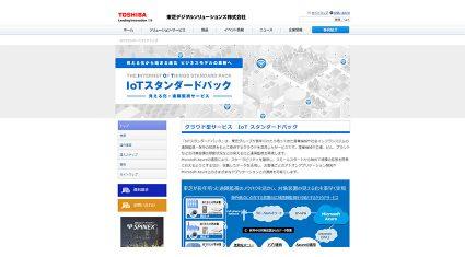 東芝デジタルと日本マイクロソフトが協業、Azureを活用した「IoTスタンダードパック」の提供を開始
