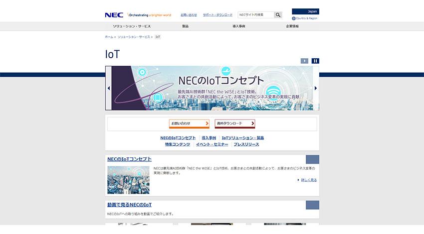 NEC、ソラスとデータコネクティビティ領域で業務提携