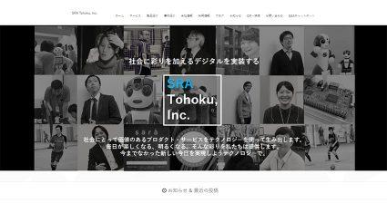 宮城のIoT活性化、ビジネス創出推進「みやぎIoTビジネス共創ラボ」を設立