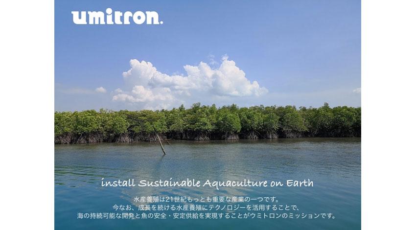 ウミトロンが追加増資で総額12.2億円を調達、水産養殖にIoTや衛星データを活用