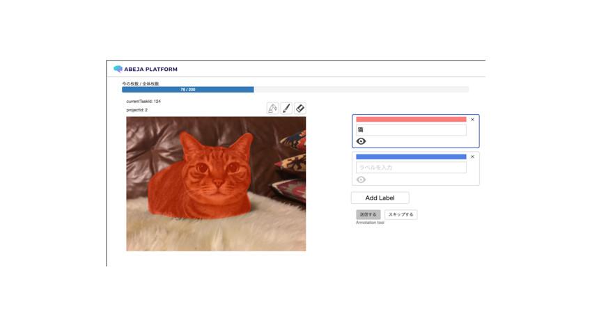 ABEJA、領域抽出・動画・テキストのアノテーション機能を提供開始
