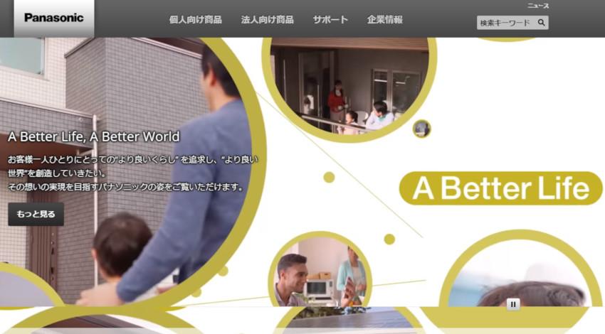 パナソニック、AIを活用したスマートホーム開発加速に向けBrainofTと連携