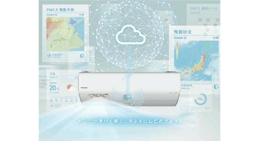 ウェザーニューズとパナソニック、気象情報と連携する新型エアコンを発表
