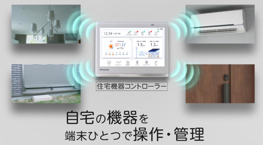 パナソニック、LINE連携・危機管理情報を通知する住宅機器コントローラーを開発