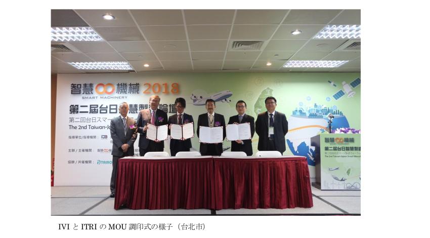 IVIと台湾の工業技術研究院、産業向けIoT推進で提携
