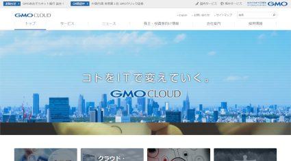 GMOクラウドと双日、コネクテッドカー関連事業の推進で業務提携