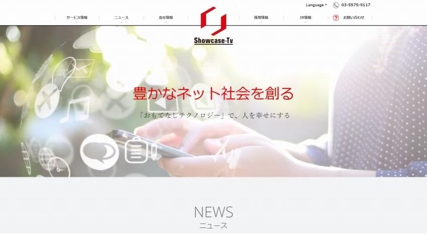 IoTNEWS_showcase-tv.com_