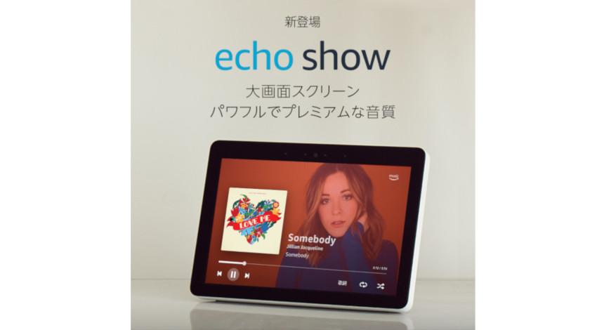 Amazon、HDディスプレイ搭載の「Echo Show」発売