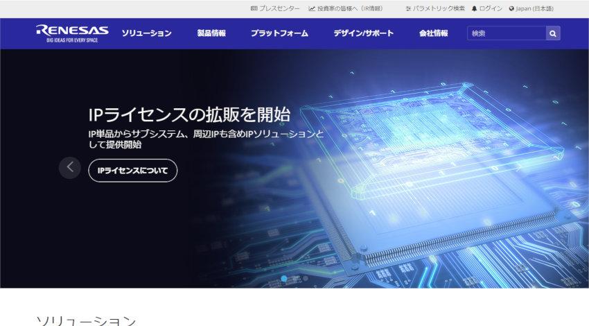 ルネサス、中国IoT市場の発展に向けアリババと協業
