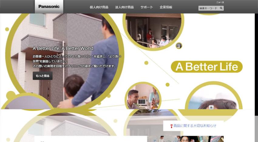 パナソニックの高速電力線通信技術「HD-PLC」、台湾電力のスマートメータに採用