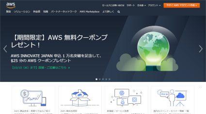 Amazon Web Servicesとセールスフォース・ドットコムが連携、企業のデジタルトランスフォーメーションを加速