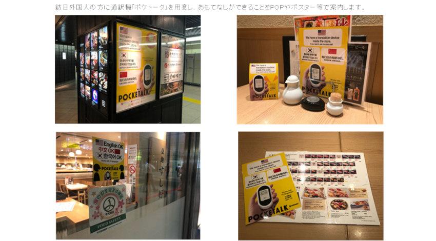 ソースネクストの小型通訳機「POCKETALK W」、東京駅の商業施設で実証実験を開始