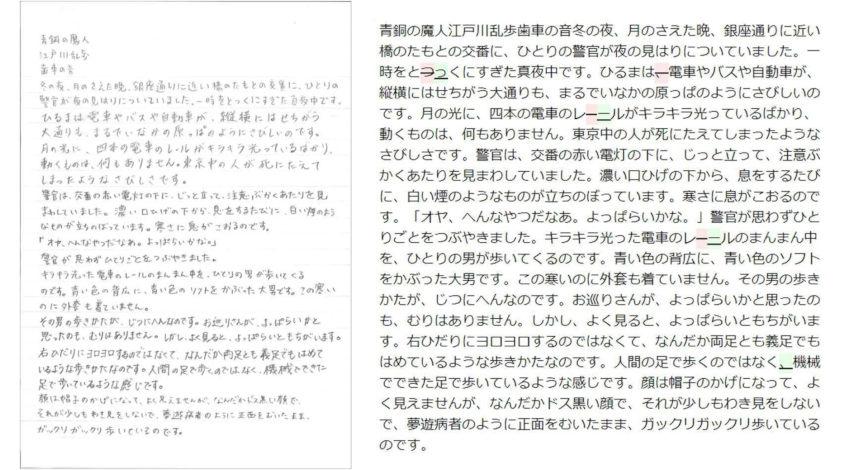 コージェントラボと京都電子計算、LGWAN対応の自治体向けAI手書き文字認識サービス提供開始