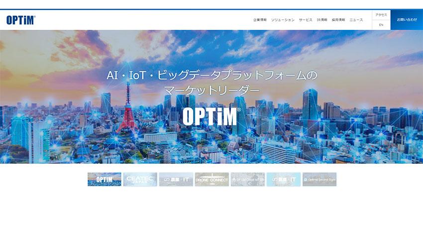 九州電力とオプティム、AI・IoTの活用で戦略的提携