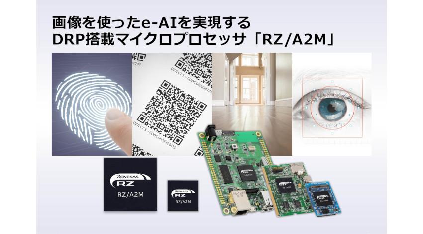 ルネサス、独自のDRP技術で画像のリアルタイム処理を低消費電力で実現するマイクロプロセッサ「RZ/A2M」を発売