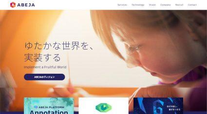 SAPジャパンとABEJAが戦略的協業、企業のAI活用の拡大に支援