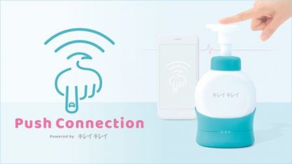 """博報堂アイ・スタジオ、 ライオンと共同でハンドソープの残量を計測し、 最適なタイミングで自動リフィル配送を行うボトル装着型IoTデバイス「キレイキレイ""""Push Connection""""(プッシュ コネクション)」のコンセプトモデルを開発"""