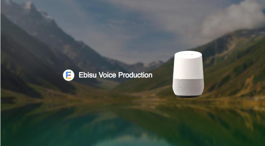 恵比寿ボイスプロダクション、Google Home専門の技術支援を開始
