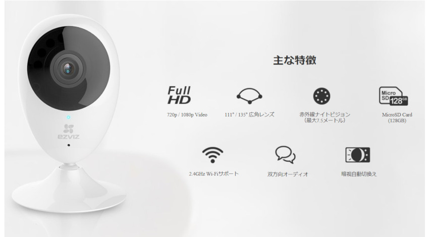 新鋭、スマートホーム対応Wi-Fi接続防犯カメラを発売