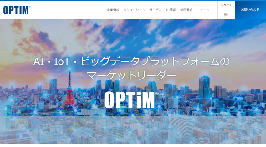 オプティム・佐賀県警・佐賀銀行、AI・IoTを活用した犯罪抑止で連携