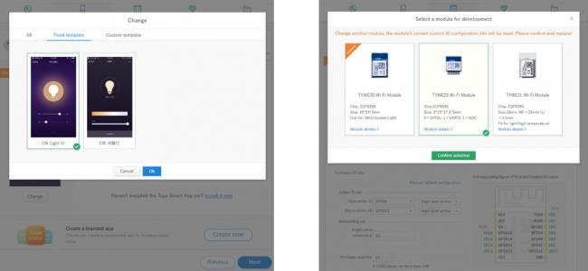 アプリのUI設定画面とモジュール選定画面