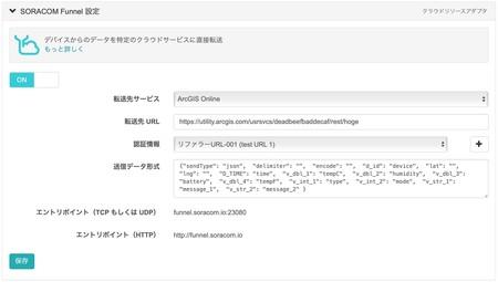 SORACOM の Web コンソールの、「SORACOM Funnel」の設定画面