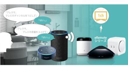 リンクジャパンがIoTスマートリモコン「eRemote」の機能拡張、Amazon Alexaでテレビ操作、複数家電一括操作が可能