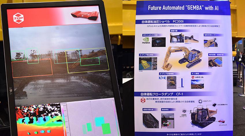 コマツの「スマートコンストラクション」は、無人運転と遠隔操作で進化する —CEATEC JAPAN 2018レポート3