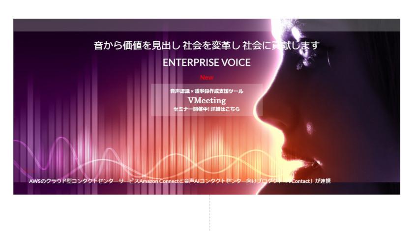 Hmcommの音声AIコンタクトセンター向けプロダクト「VContact」、AWSのクラウド型コンタクトセンターサービス「Amazon Connect」と連携