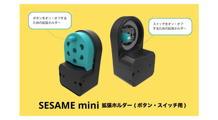 CANDY HOUSE JAPAN、スマートロック「SESAME mini」がスイッチやボタンになる拡張ホルダーの3Dデータ公開