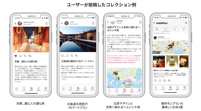 Deaps Technologies、AI観光SNS「Deaps」のシェア機能を提供開始